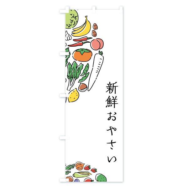 のぼり旗 新鮮おやさい goods-pro 02