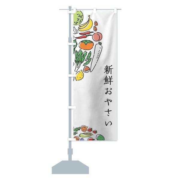 のぼり旗 新鮮おやさい goods-pro 13
