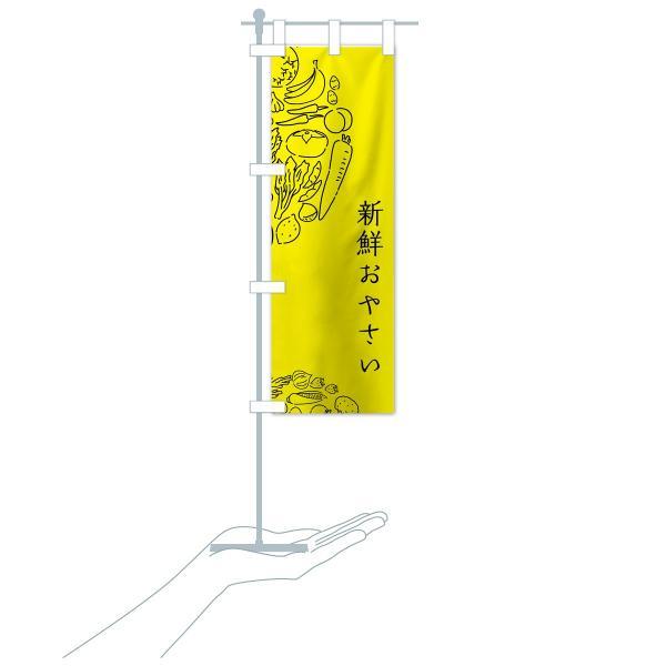 のぼり旗 新鮮おやさい goods-pro 19