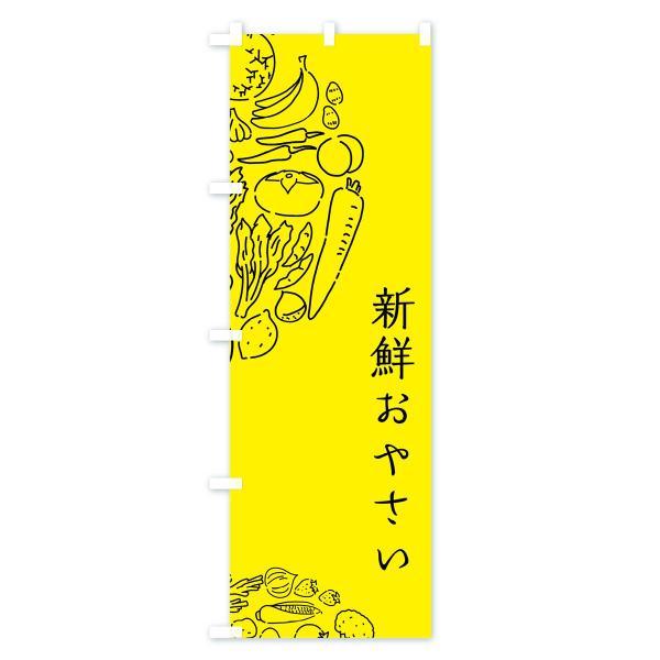 のぼり旗 新鮮おやさい goods-pro 03