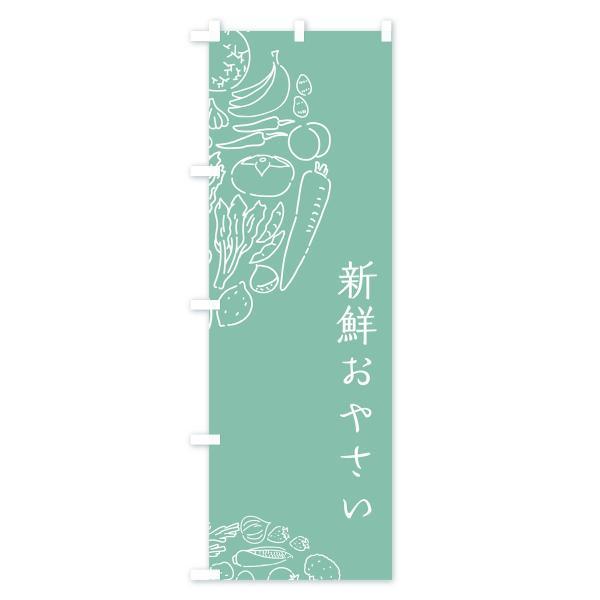 のぼり旗 新鮮おやさい goods-pro 04