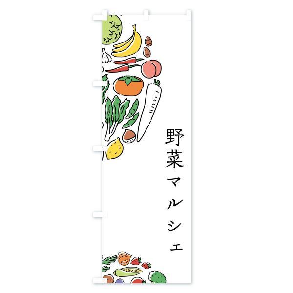 のぼり旗 野菜マルシェ goods-pro 02