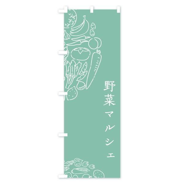 のぼり旗 野菜マルシェ goods-pro 04
