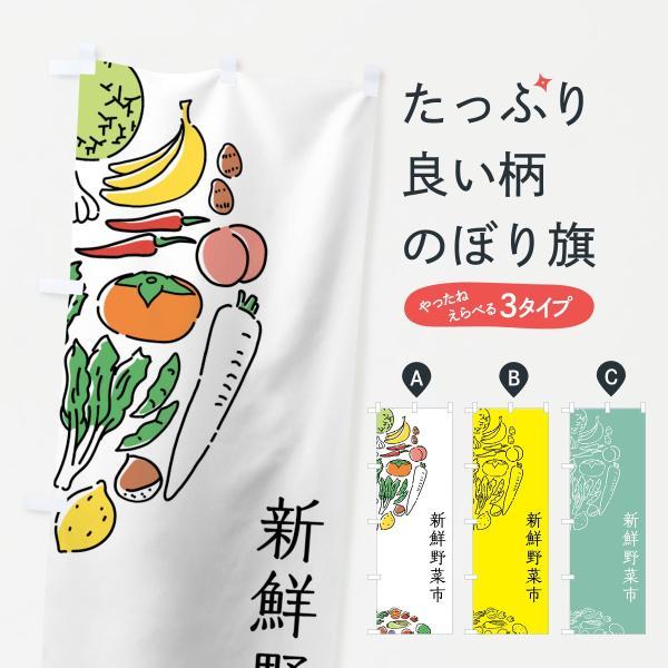 新鮮野菜市のぼり旗