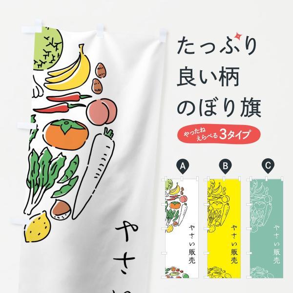 のぼり旗 やさい販売 goods-pro