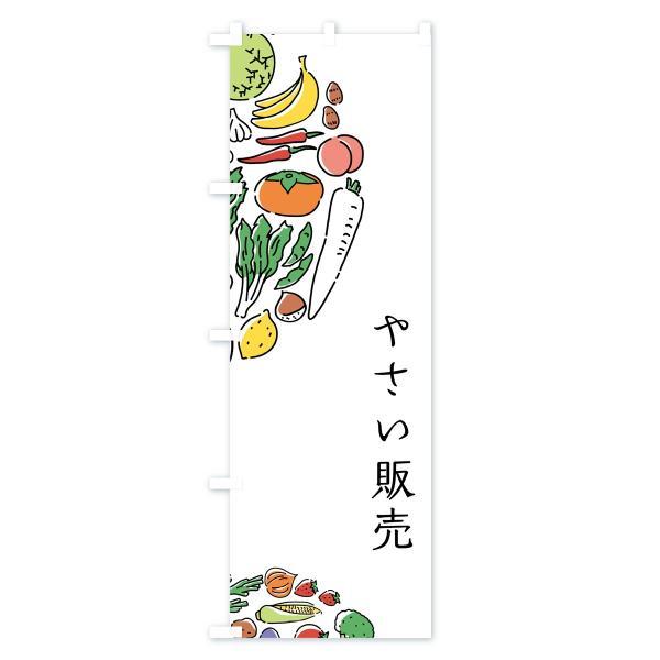 のぼり旗 やさい販売 goods-pro 02