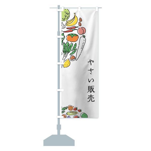 のぼり旗 やさい販売 goods-pro 13