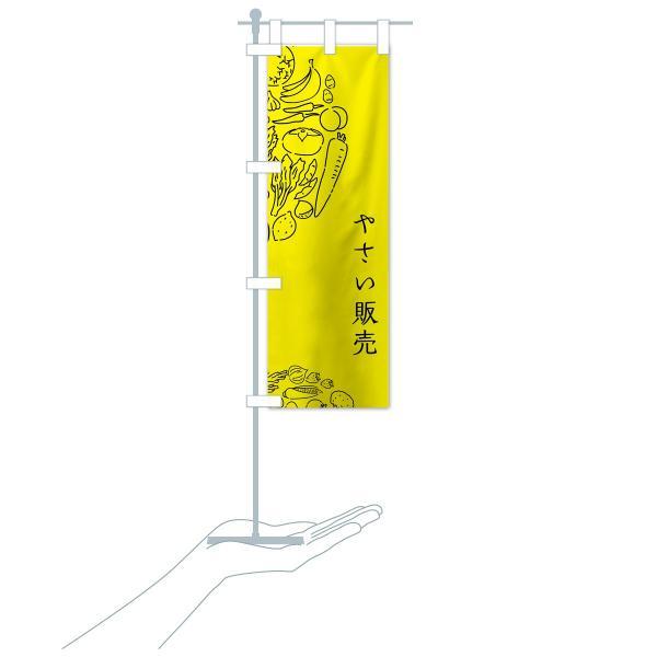 のぼり旗 やさい販売 goods-pro 17