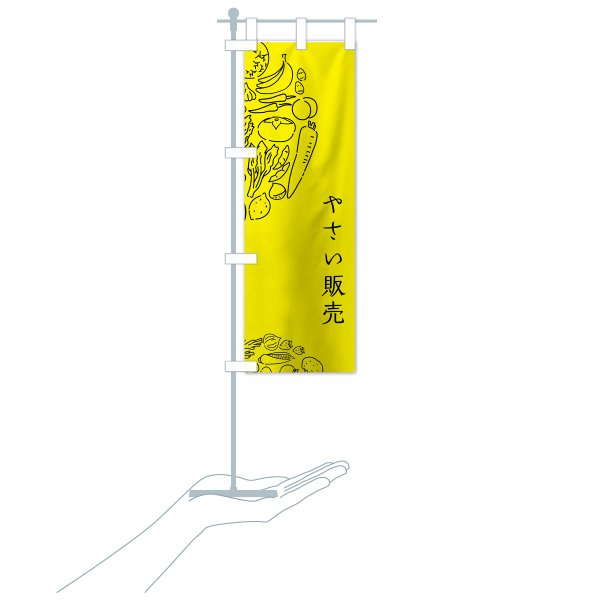 のぼり旗 やさい販売 goods-pro 19