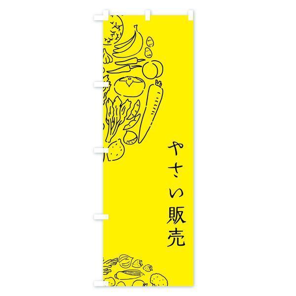 のぼり旗 やさい販売 goods-pro 03