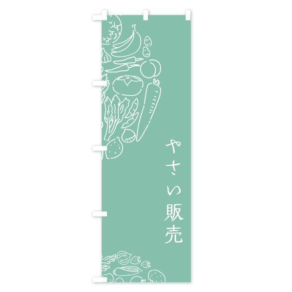 のぼり旗 やさい販売 goods-pro 04