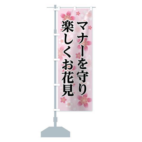 のぼり旗 マナーを守り楽しくお花見|goods-pro|13