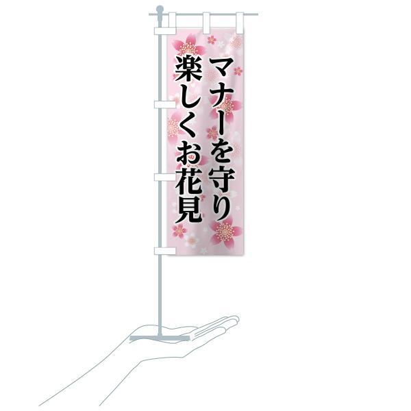 のぼり旗 マナーを守り楽しくお花見|goods-pro|16