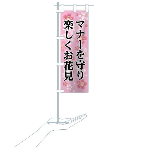 のぼり旗 マナーを守り楽しくお花見|goods-pro|17