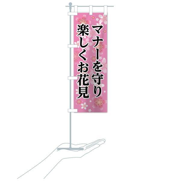 のぼり旗 マナーを守り楽しくお花見|goods-pro|18