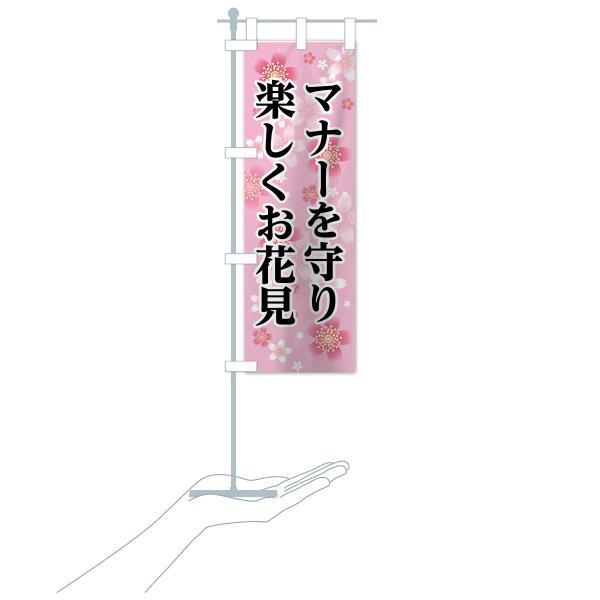 のぼり旗 マナーを守り楽しくお花見|goods-pro|19