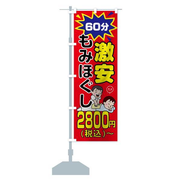 のぼり旗 激安もみほぐし60分2800円 goods-pro 14