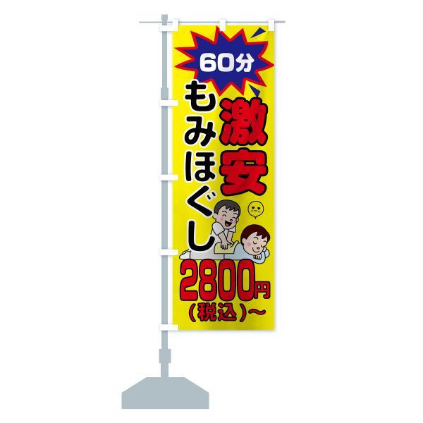 のぼり旗 激安もみほぐし60分2800円 goods-pro 15