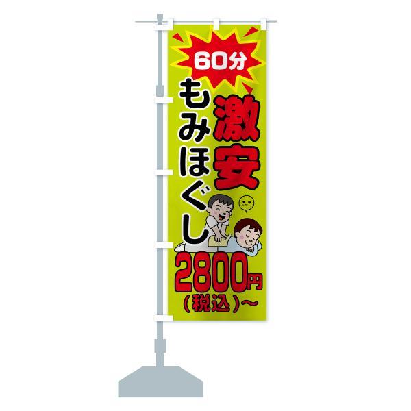 のぼり旗 激安もみほぐし60分2800円 goods-pro 16