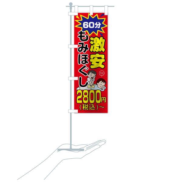 のぼり旗 激安もみほぐし60分2800円 goods-pro 17