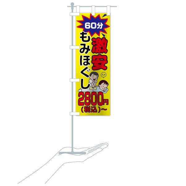のぼり旗 激安もみほぐし60分2800円 goods-pro 18
