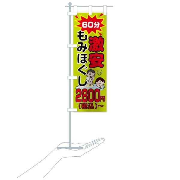 のぼり旗 激安もみほぐし60分2800円 goods-pro 19