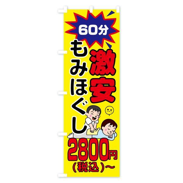 のぼり旗 激安もみほぐし60分2800円 goods-pro 03