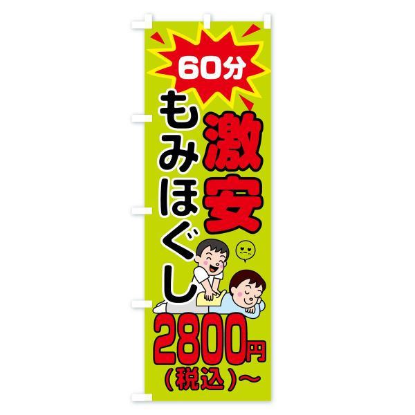 のぼり旗 激安もみほぐし60分2800円 goods-pro 04