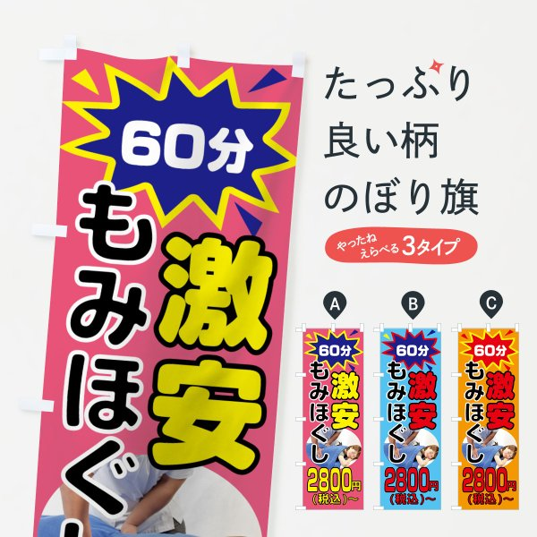 のぼり旗 激安もみほぐし60分2800円|goods-pro