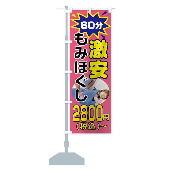 のぼり旗 激安もみほぐし60分2800円|goods-pro|13