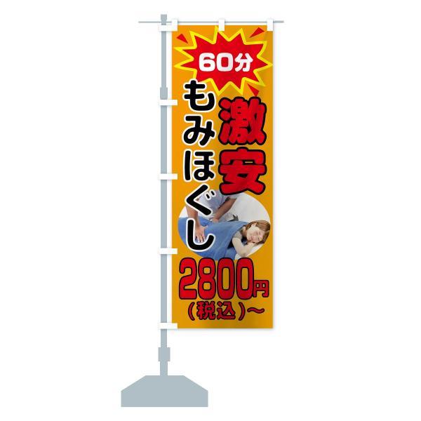 のぼり旗 激安もみほぐし60分2800円|goods-pro|15