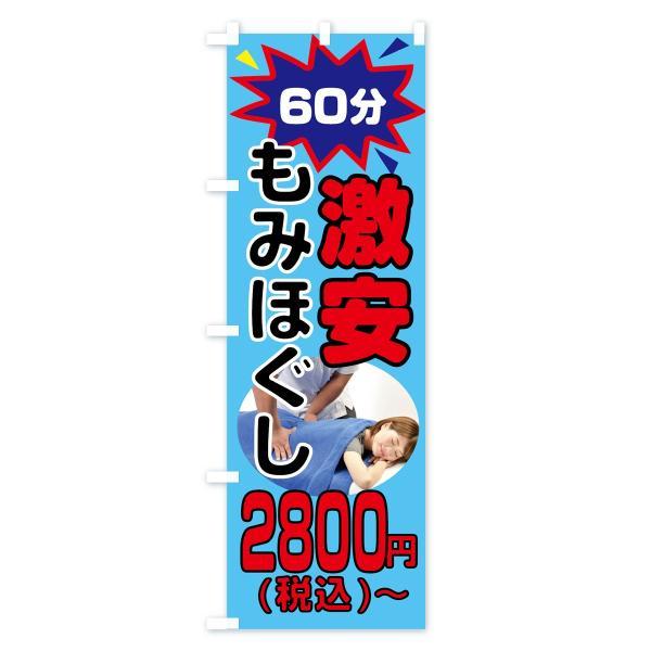 のぼり旗 激安もみほぐし60分2800円|goods-pro|03