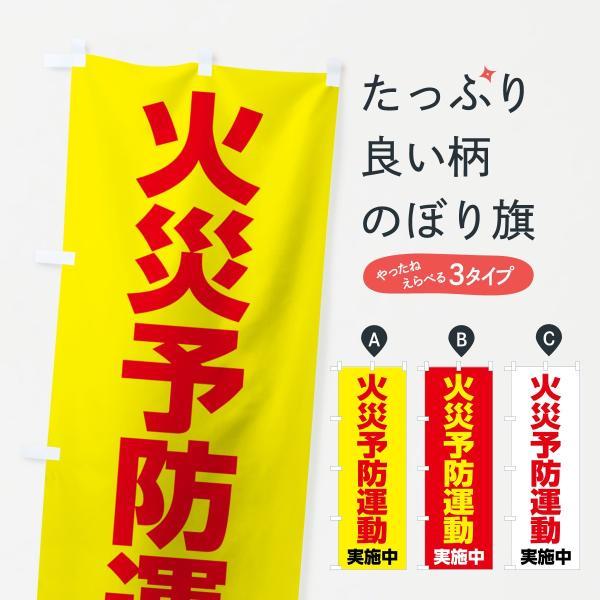 火災予防運動実施中のぼり旗