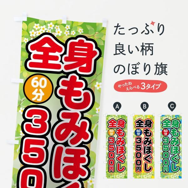 のぼり旗 全身もみほぐし60分3500円|goods-pro
