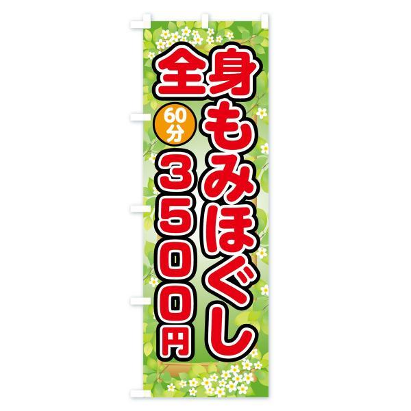 のぼり旗 全身もみほぐし60分3500円|goods-pro|02