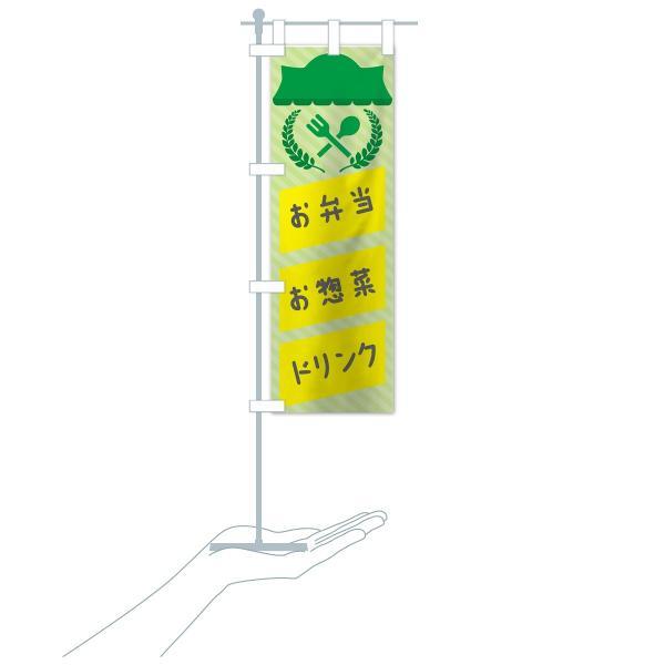 のぼり旗 お弁当|goods-pro|19
