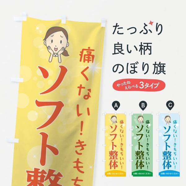 のぼり旗 ソフト整体|goods-pro