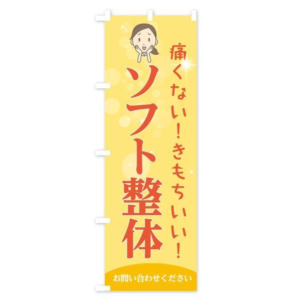 のぼり旗 ソフト整体|goods-pro|02