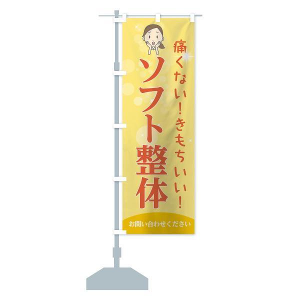 のぼり旗 ソフト整体|goods-pro|13