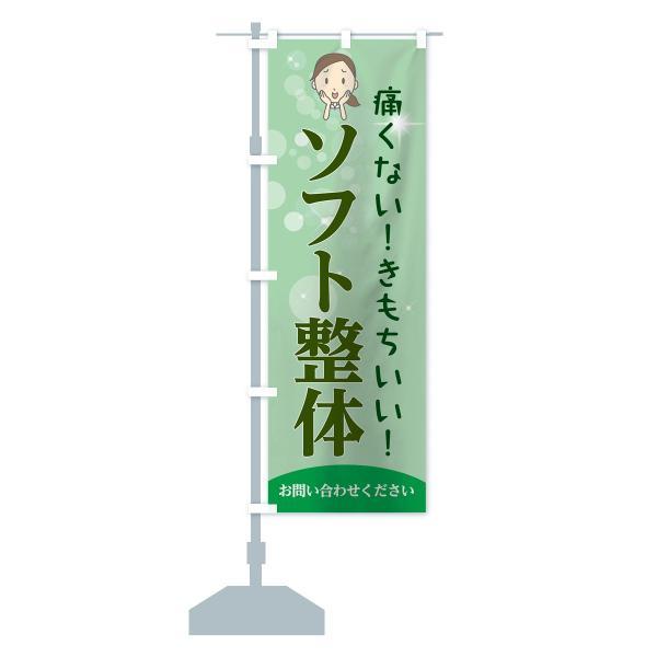 のぼり旗 ソフト整体|goods-pro|14