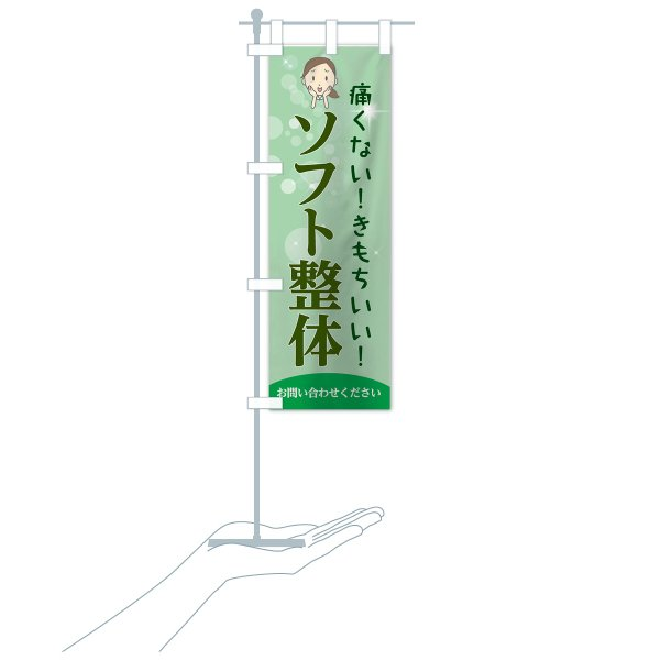 のぼり旗 ソフト整体|goods-pro|17