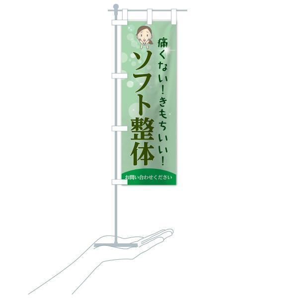 のぼり旗 ソフト整体|goods-pro|19
