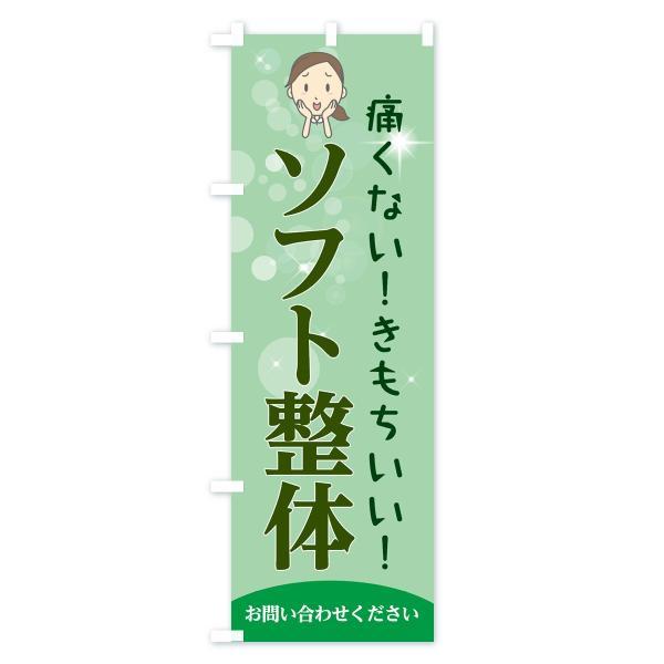 のぼり旗 ソフト整体|goods-pro|03