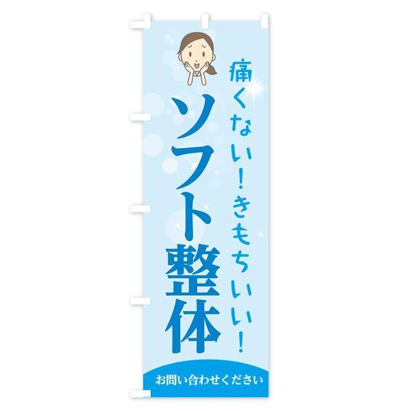 のぼり旗 ソフト整体|goods-pro|04