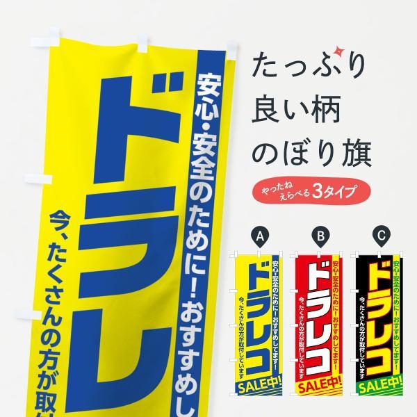 のぼり旗 ドラレコ|goods-pro