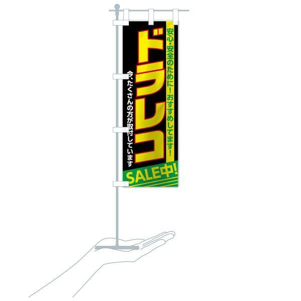 のぼり旗 ドラレコ|goods-pro|20