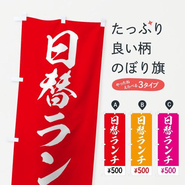 日替ランチ500円のぼり旗