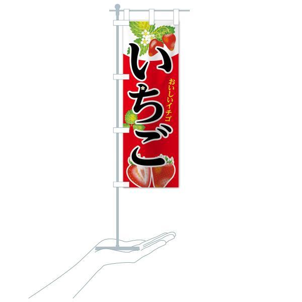 のぼり旗 いちご|goods-pro|16
