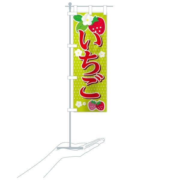 のぼり旗 いちご|goods-pro|17
