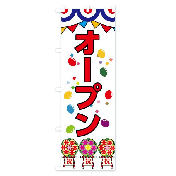 のぼり旗 オープン|goods-pro|02